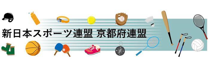 新日本スポーツ連盟京都府連盟